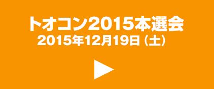 トオコン2015本選会